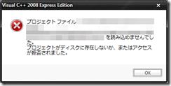 vc_open_error1