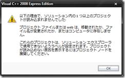 vc_open_error2